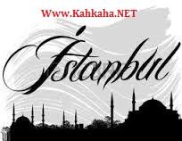 istanbul-sohbet
